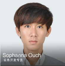 Sophanna Ouch 简介